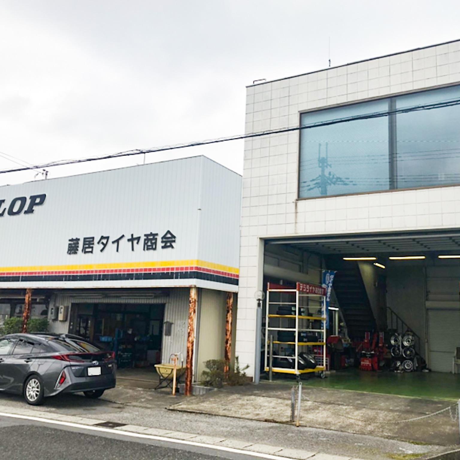 藤居タイヤ商会